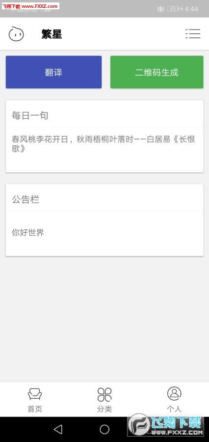 繁星app安卓版1.0截图0