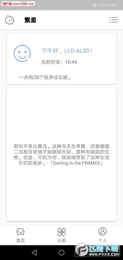 繁星app安卓版1.0截图2