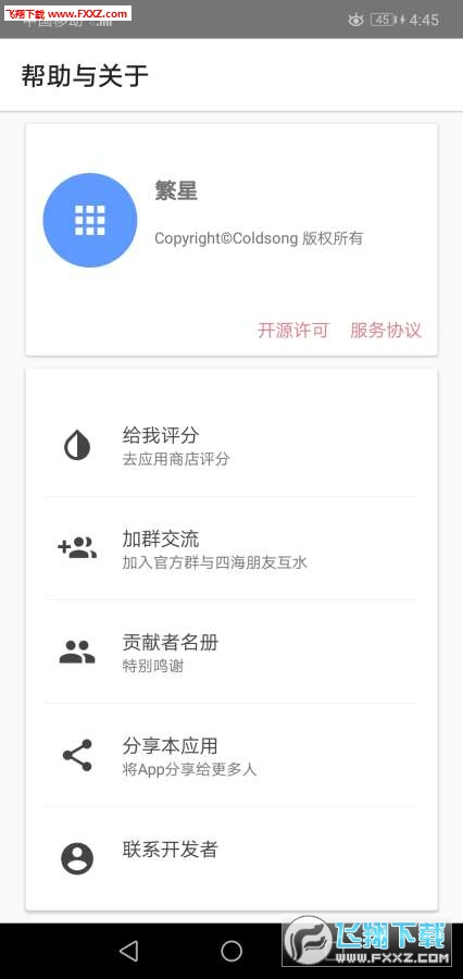 繁星app安卓版1.0截图3
