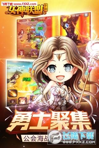 女神联盟手游官方正式版3.3.18.4截图2