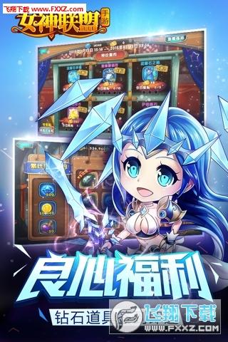 女神联盟手游官方正式版3.3.18.4截图3
