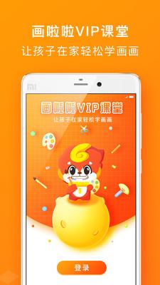 画啦啦VIP课堂app2.1.2截图0