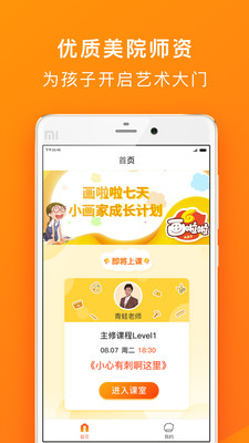 画啦啦VIP课堂app2.1.2截图2
