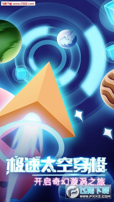 太空旋涡iOS版8.0截图3