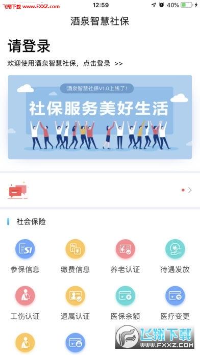 酒泉智慧社保app官方版1.0.4截图0
