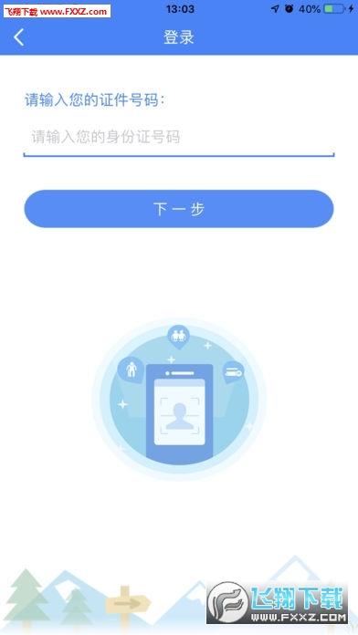 酒泉智慧社保app官方版1.0.4截图1