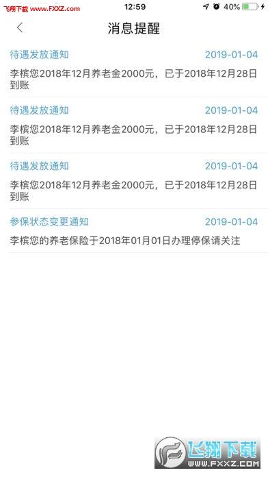 酒泉智慧社保app官方版1.0.4截图2