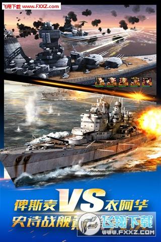 雷霆舰队全战舰解锁破解版3.11.2截图0