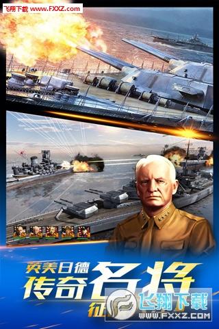 雷霆舰队全战舰解锁破解版3.11.2截图1