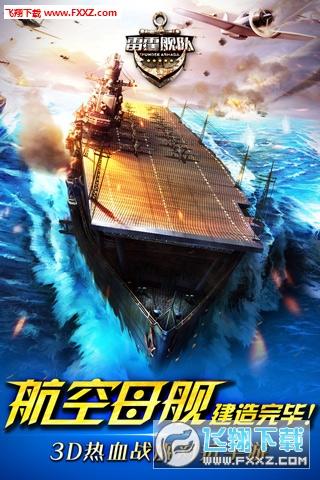 雷霆舰队全战舰解锁破解版3.11.2截图3