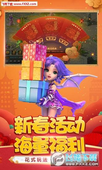 梦幻西游手游派月�m版1.234.0截图0