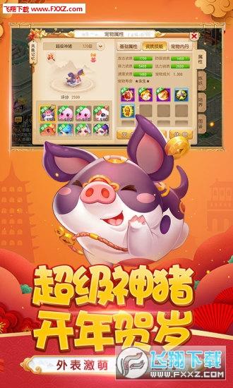 梦幻西游手游派月�m版1.234.0截图1