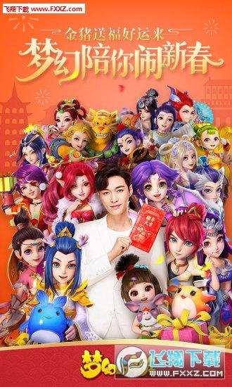 梦幻西游手游升级版1.234.0截图2