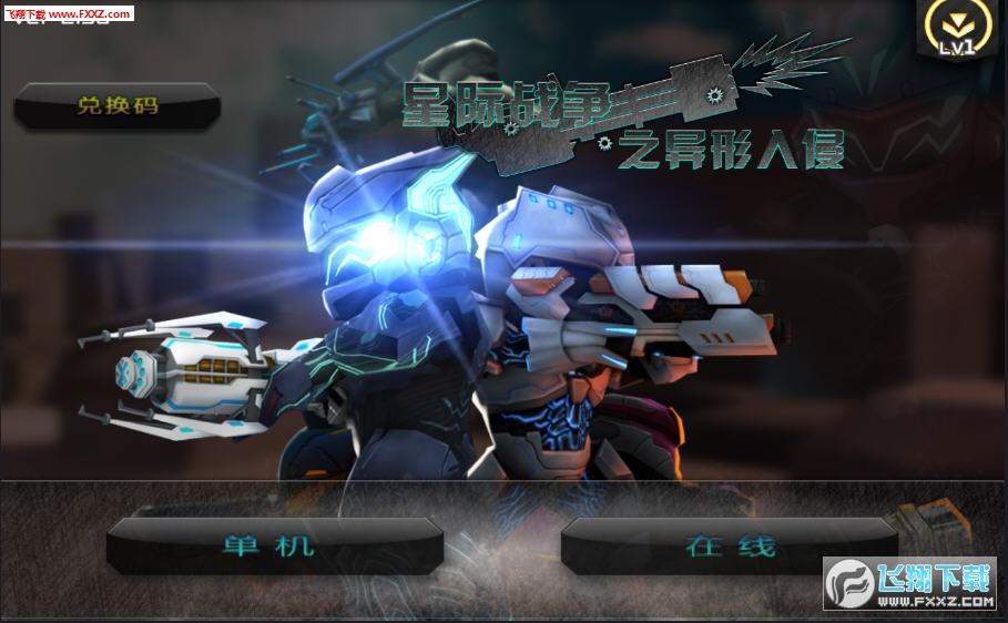 星际战争异形入侵安卓中文版2.90 无限金币钻石版截图2