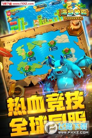 海岛争霸BT无限金币版2.7.0截图1