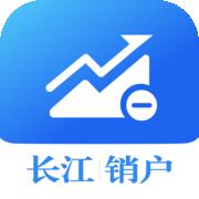 长江网上销户app官方版1.0.0