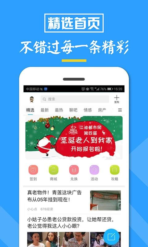 江油都市网iOS版1.6.6截图0