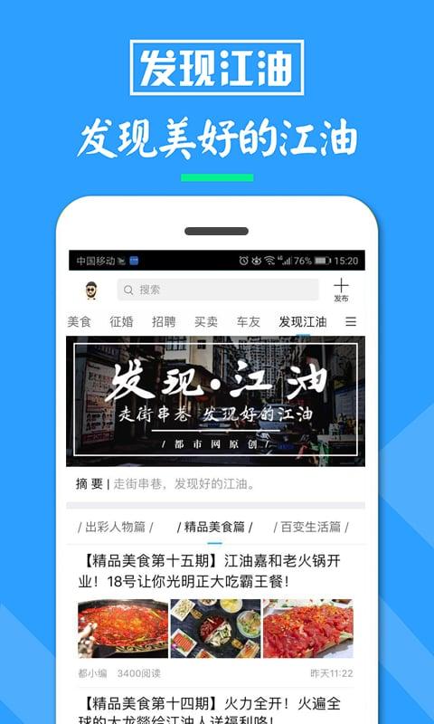 江油都市网iOS版1.6.6截图2