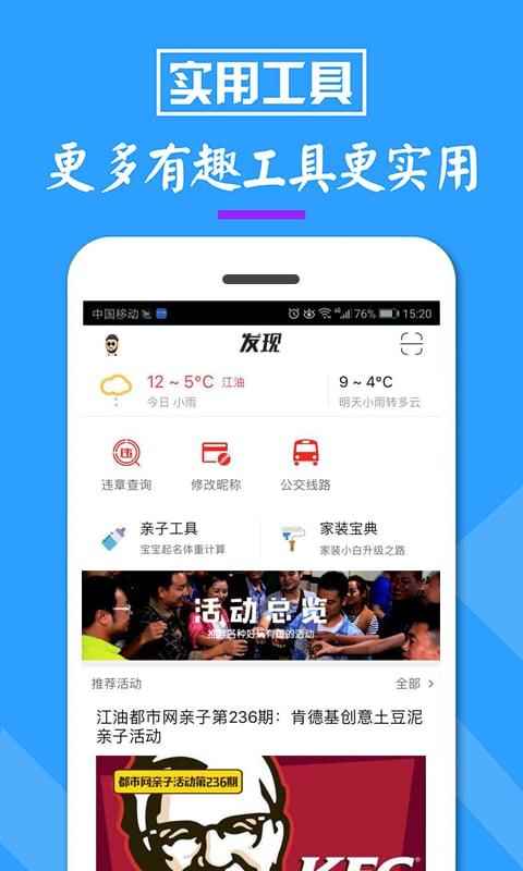 江油都市网iOS版1.6.6截图1