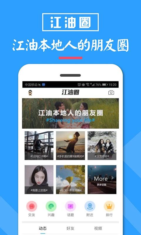江油都市网iOS版1.6.6截图3