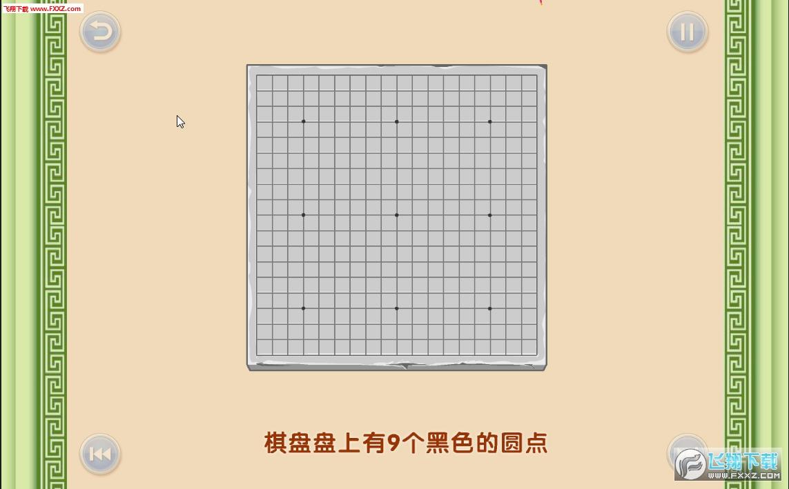 少儿围棋教学合集安卓中文版v8.0.0截图1