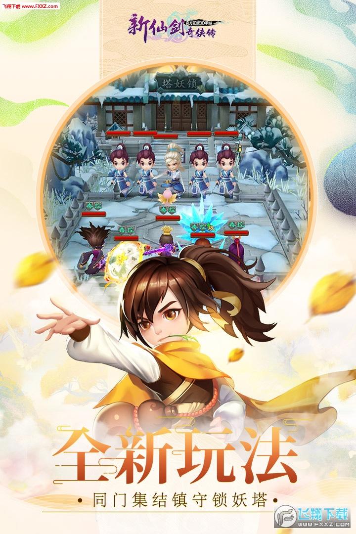 新仙剑奇侠传手游最新版5.1.0截图0