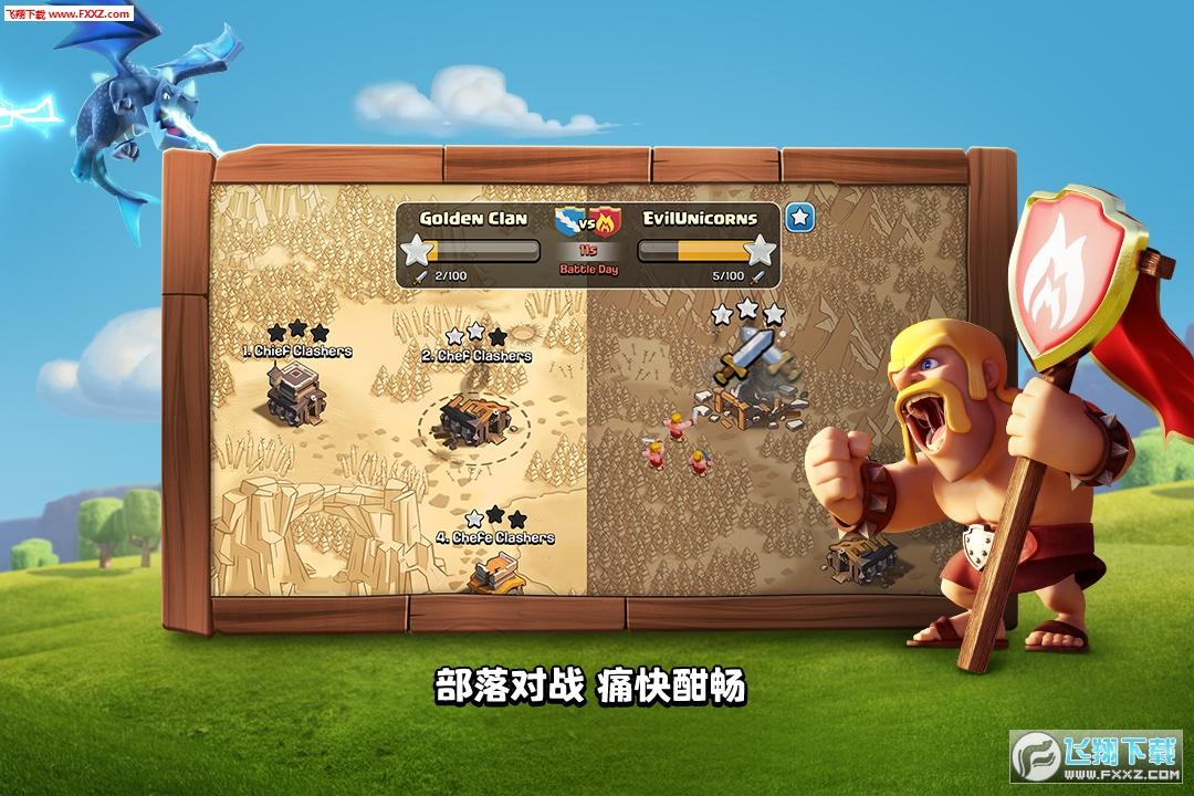 部落冲突Clash-of-Clans最新版11.185.24截图0