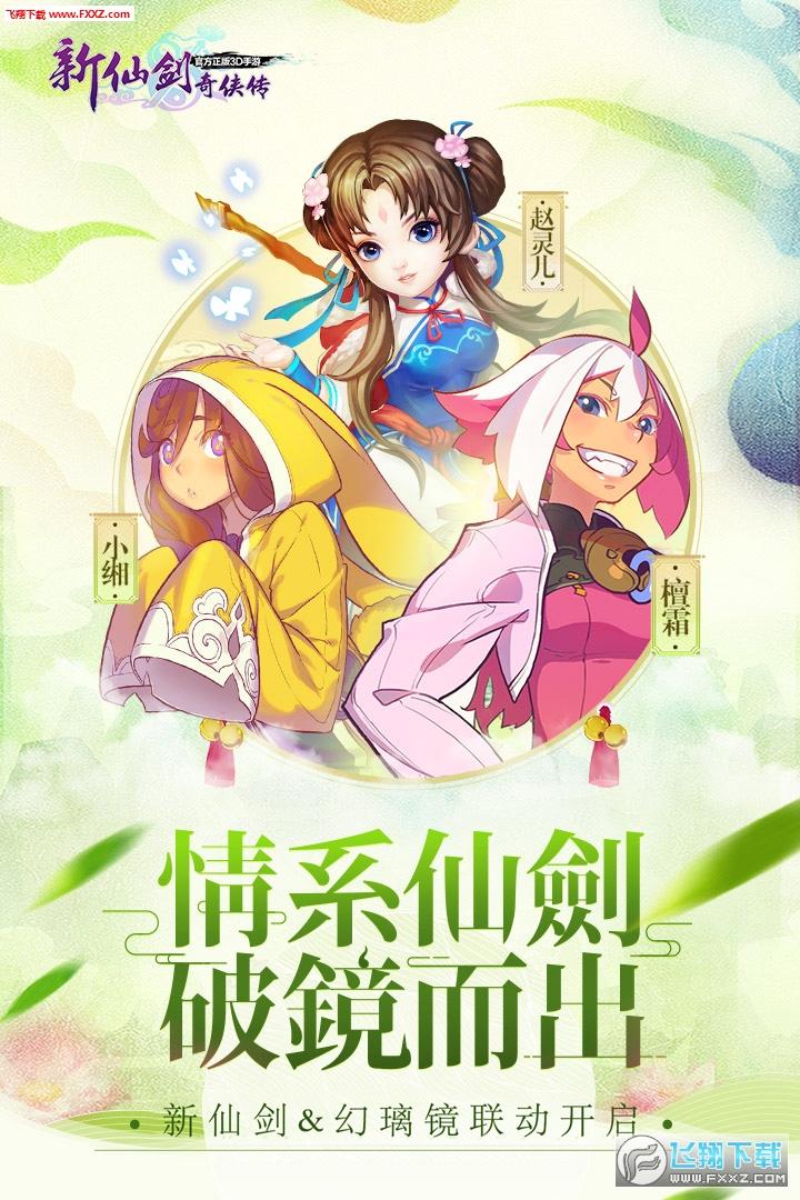 新仙剑奇侠传手游360版5.1.0截图2