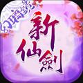 新仙剑奇侠传手游360版5.1.0