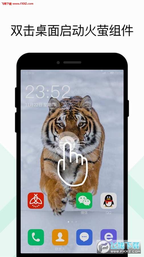 火萤组件app最新版3.2.0截图1