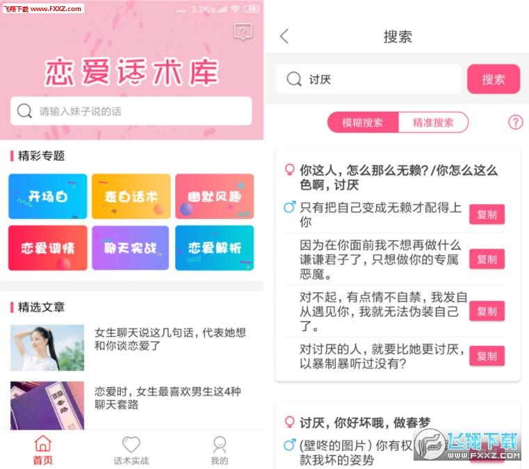 遇知音撩妹神器恋爱话术库app2.1.0截图0
