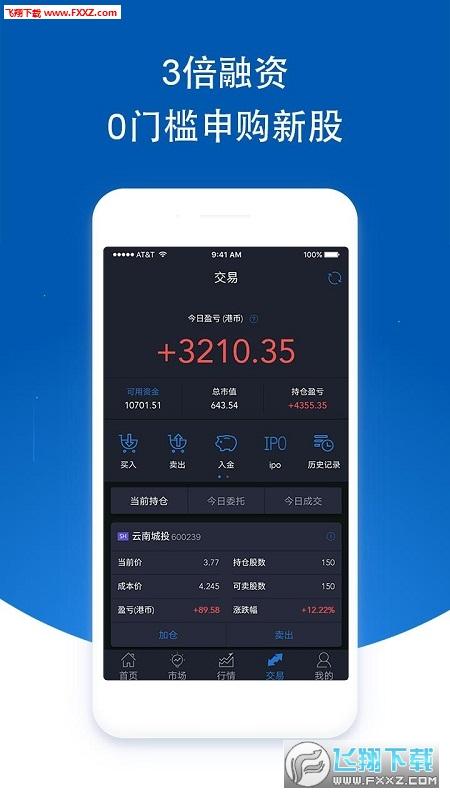 富明证券app安卓版2.4.0截图0