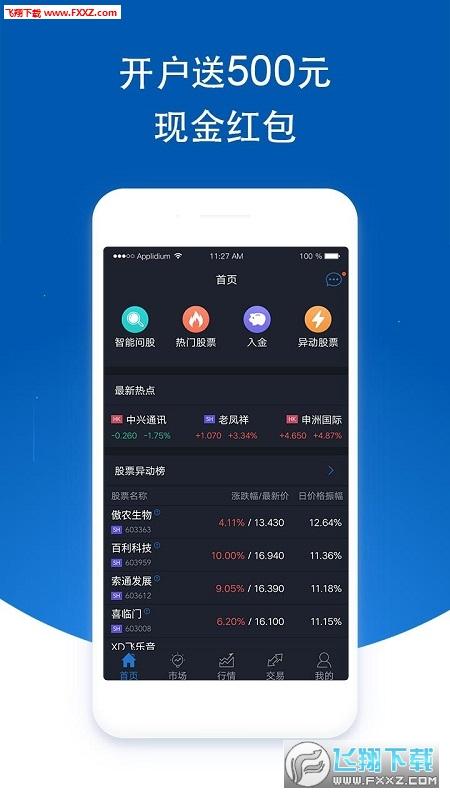 富明证券app安卓版2.4.0截图1
