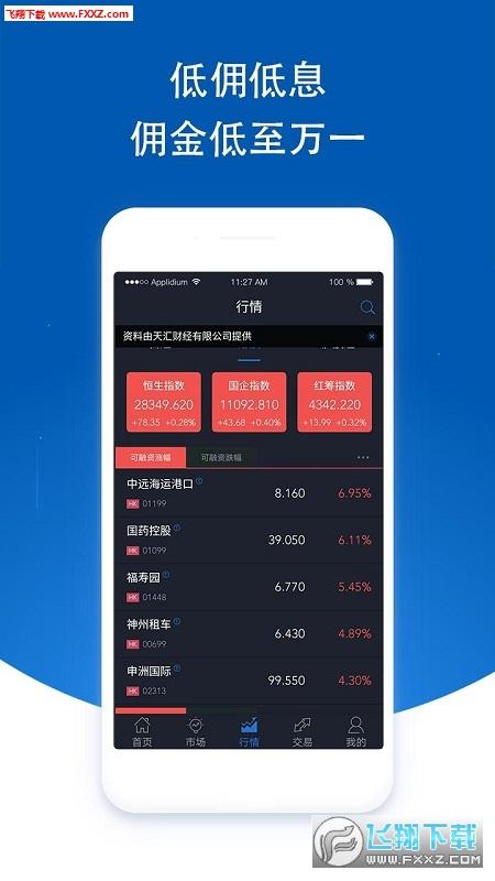 富明证券app安卓版2.4.0截图2