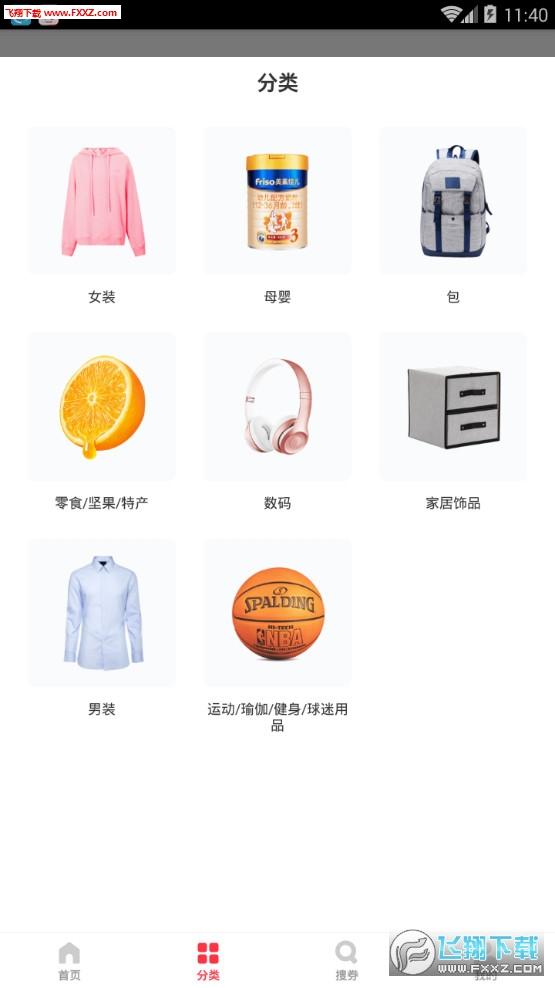 券购购app(淘宝打折)V1.1.00 安卓版截图1