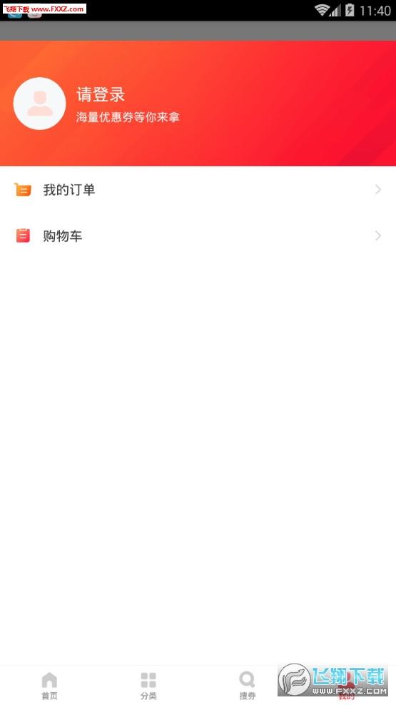 券购购app(淘宝打折)v1.0.00 安卓版截图3