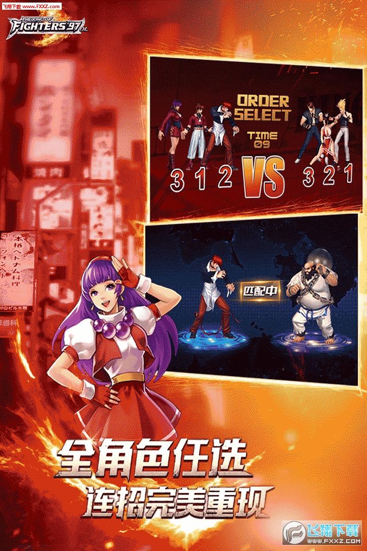 拳皇97OL官网安锋版1.8.0截图1