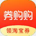 券购购app(淘宝打折) v1.0.00 安卓版