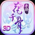 花千骨游戏手机版5.1.0