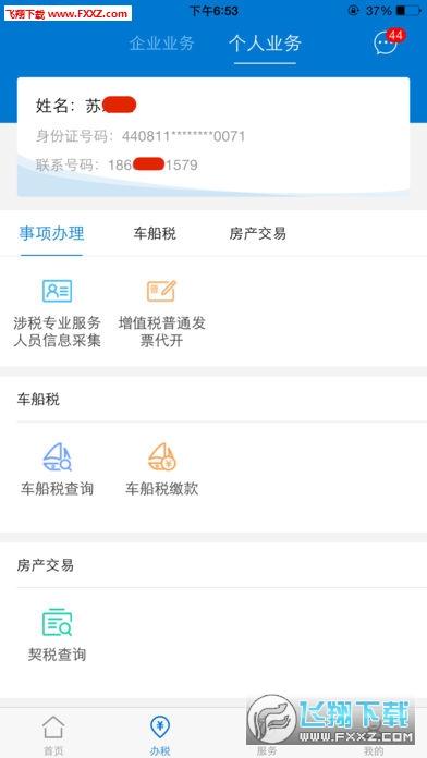 �V� ���app官方版2.13.1截�D3