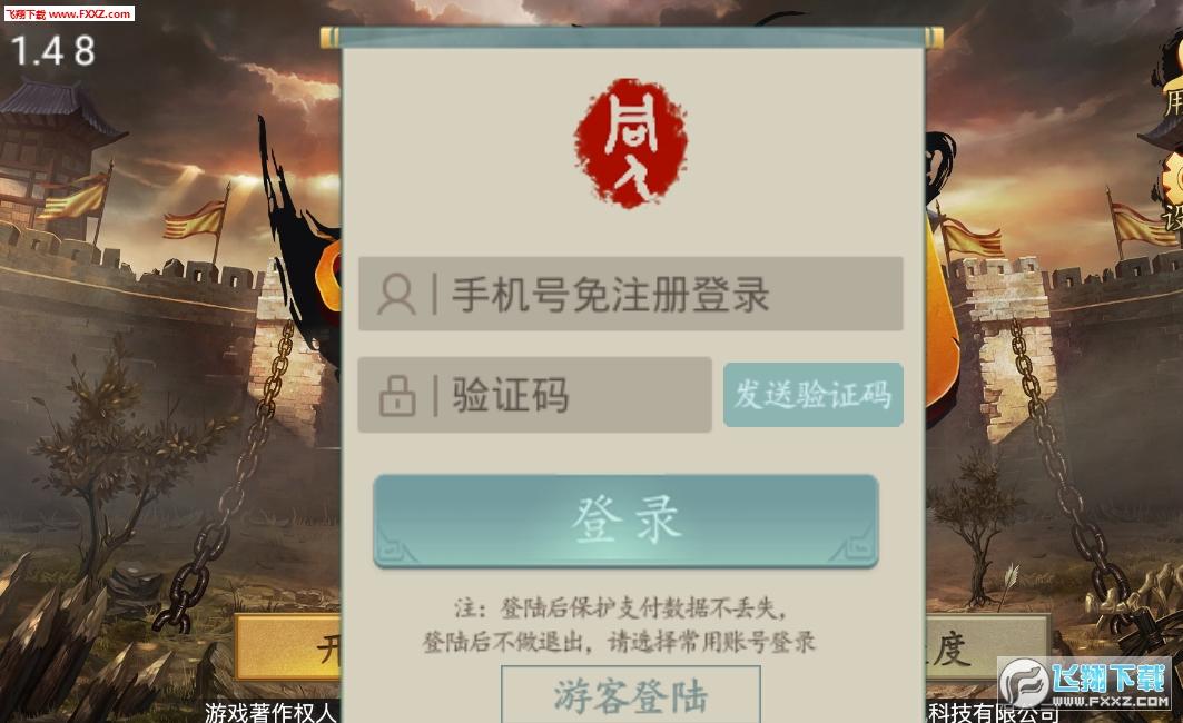 圣三国东吴传重置版游戏v1.4截图0