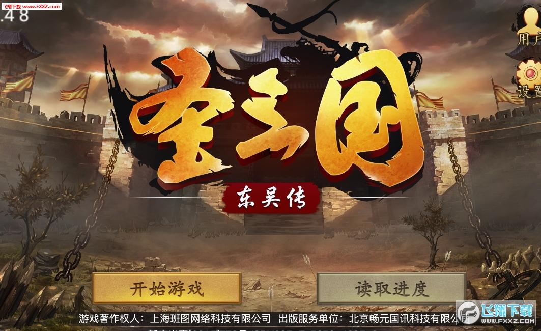 圣三国东吴传重置版游戏v1.4截图1