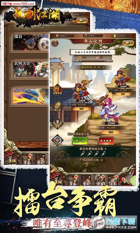 执剑江湖BT版v1.03截图1
