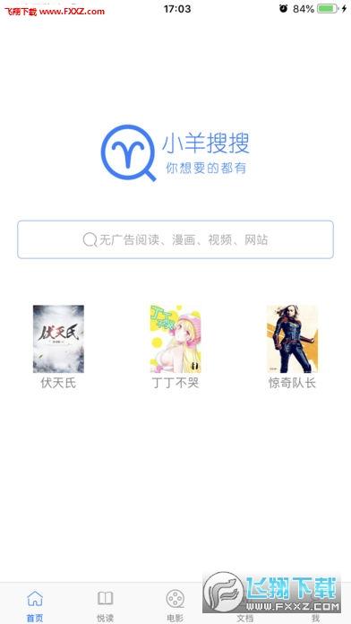 小羊搜搜app安卓版1.1.5截图0