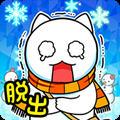逃脱游戏小猫与冰雪之城官方版 v1.00