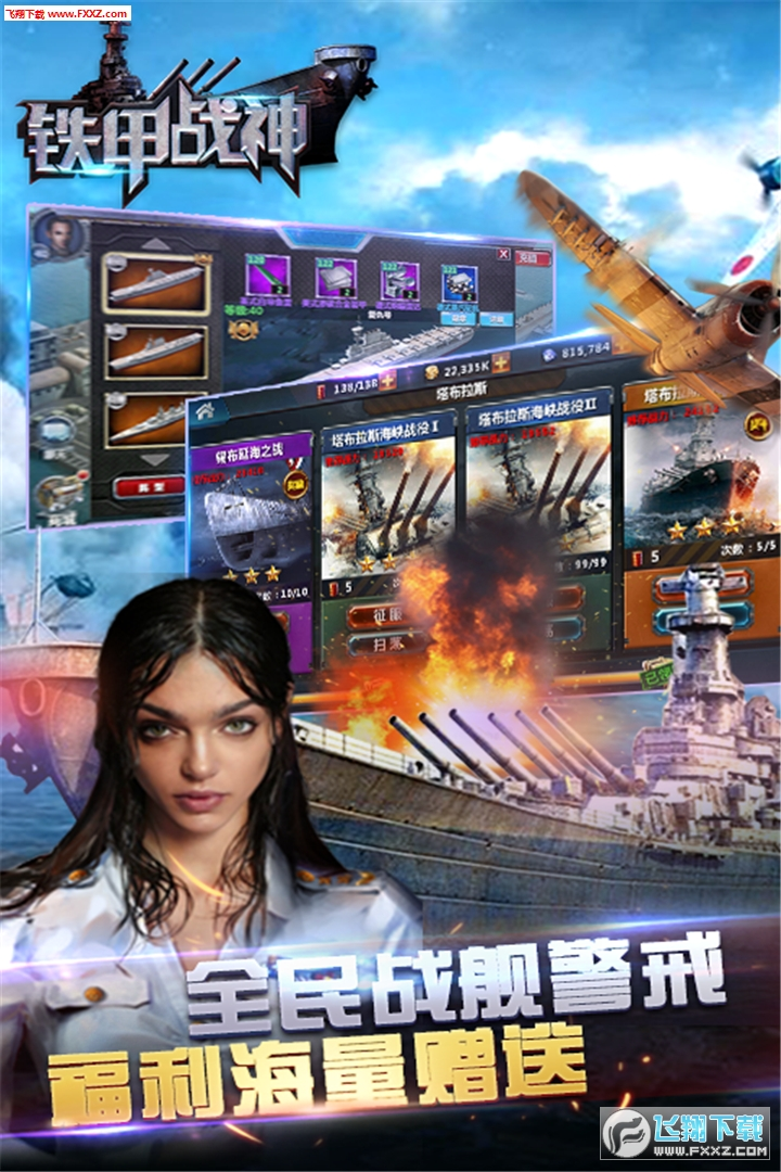 铁甲战神九游版1.2.8截图0