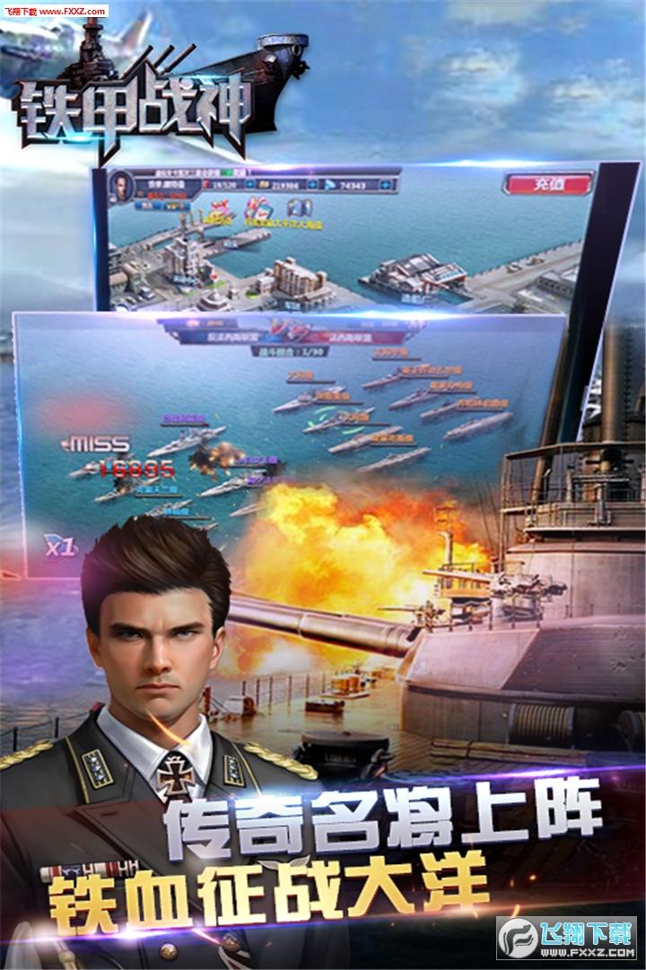 铁甲战神九游版1.2.8截图1