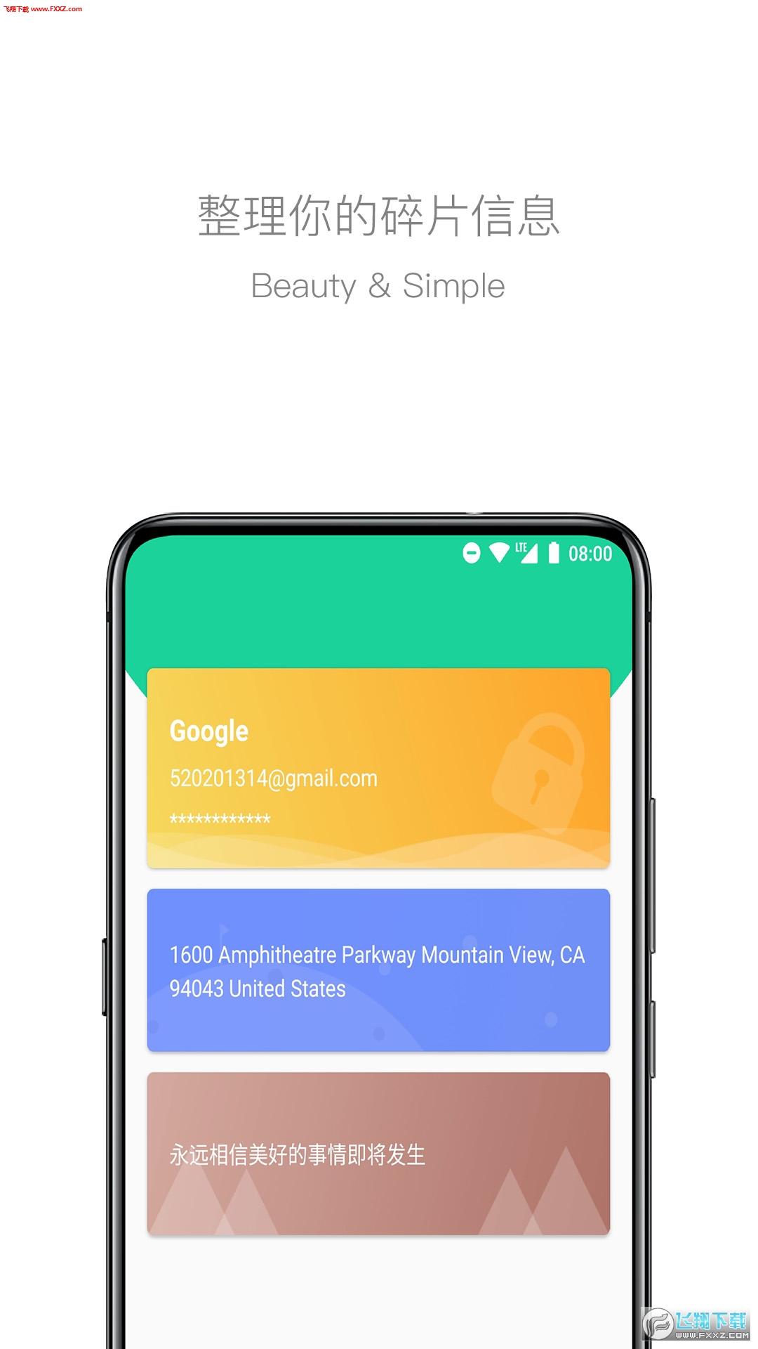 卡片夹app安卓版1.8.5截图3