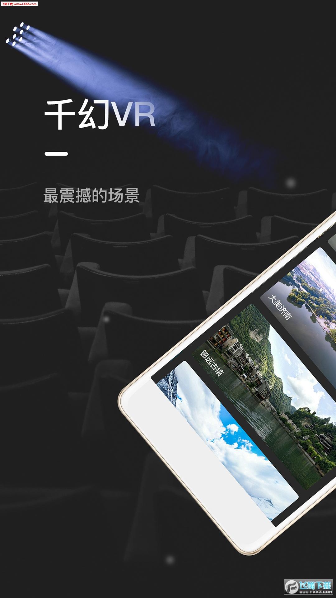 千幻魔镜VR安卓版3.2.0截图1