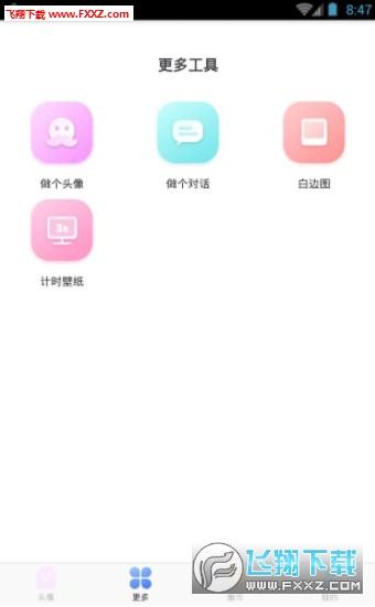 精选头像appv4.0.1截图2